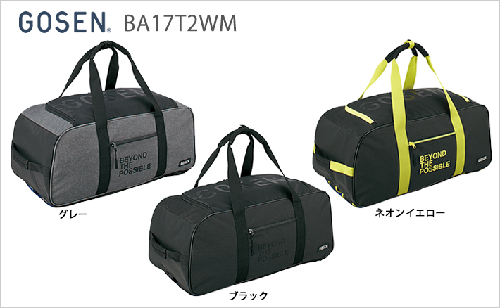 【GOSEN(ゴーセン)】[BA17T2WM]バドミントン 2WAYバッグM Townuse