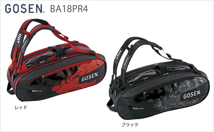 ラケットバッグ Pro4 ゴーセン BA18PR4 GOSEN バドミントン