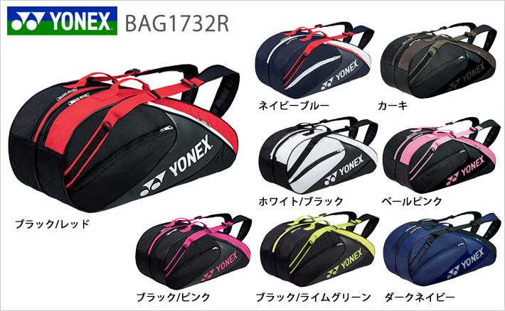 【YONEX(ヨネックス)】[bag1732r]バドミントン ラケットバッグ6(6本用リュック付)