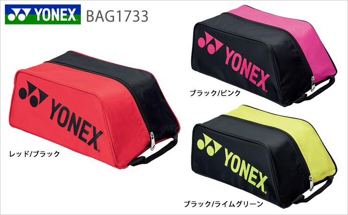 【YONEX(ヨネックス)】[bag1733]バドミントン シューズケース