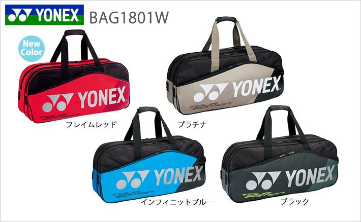 トーナメントバッグ(2本用)【YONEX(ヨネックス)】[BAG1801W] バドミントン