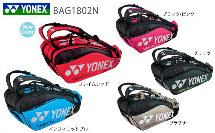 ラケットバッグ9(リュック付)(9本用)【YONEX(ヨネックス)】[BAG1802N] バドミントン