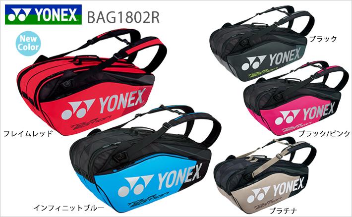 ラケットバッグ6(リュック付)(6本用)【YONEX(ヨネックス)】[BAG1802R] バドミントン