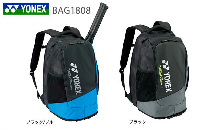 バックパック(2本用)【YONEX(ヨネックス)】[BAG1808] バドミントン