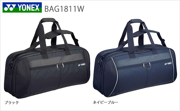 トーナメントバッグ(2本用)【YONEX(ヨネックス)】[BAG1811W] バドミントン