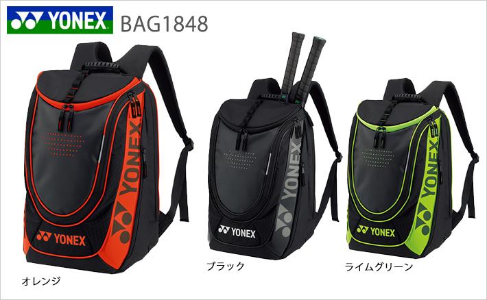 ヨネックス バッグ バックパック(2本用) BAG1848 YONEX バドミントン