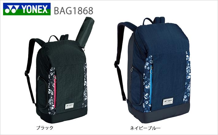 ヨネックス バッグ バックパック(2本用) BAG1868 YONEX バドミントン