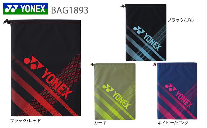 ヨネックス シューズケース BAG1893 YONEX