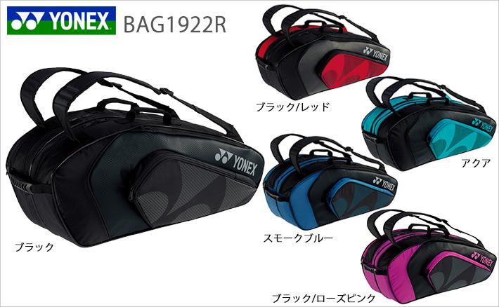 バドミントン バッグ ヨネックス ラケットバッグ6(リュック付) (6本用) BAG1922R YONEX