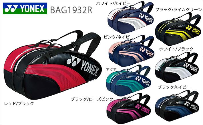 ヨネックス ラケットバッグ6(リュック付き) bag1932r YONEX 2019