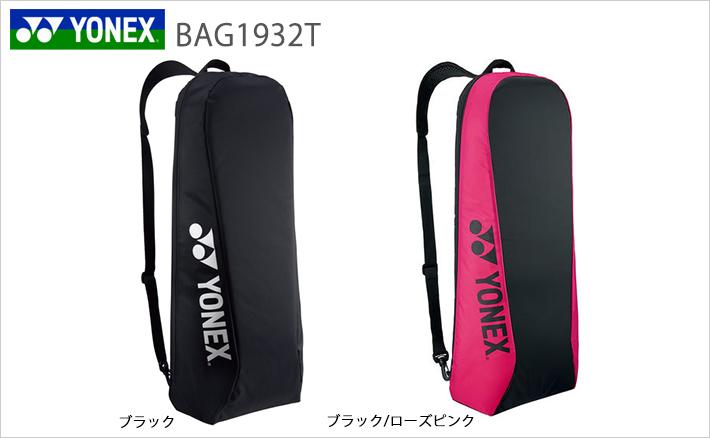 ヨネックス ラケットバッグ2 bag1932t YONEX 2019