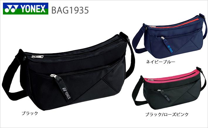ヨネックス ショルダーバッグ bag1935 YONEX 2019