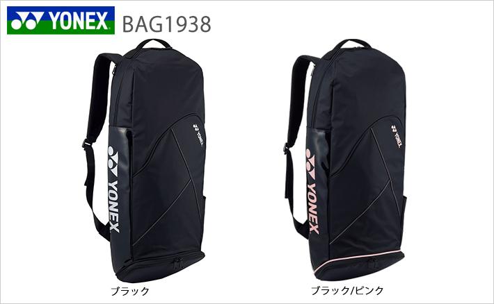 ヨネックス ラケットバックパック bag1938 YONEX 2019
