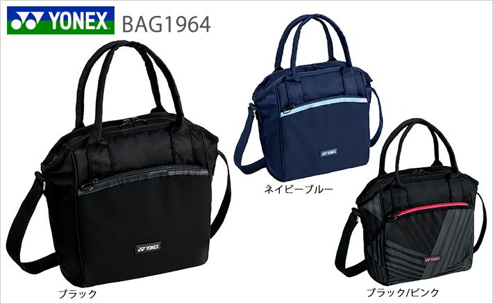 ヨネックス ショルダーバッグ bag1964 YONEX 2019