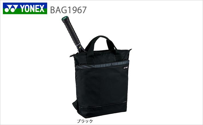 ヨネックス 2WAYトートバッグ bag1967 YONEX 2019