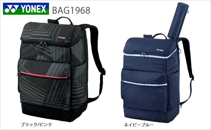 ヨネックス バックパック bag1968 YONEX 2019