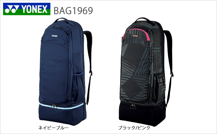 ヨネックス ラケットバッグ bag1969 YONEX 2019