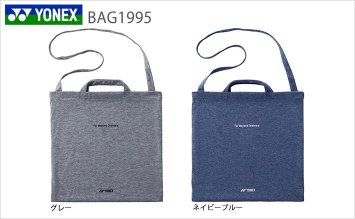 ヨネックス ダブルストラップトート bag1995 YONEX 2019