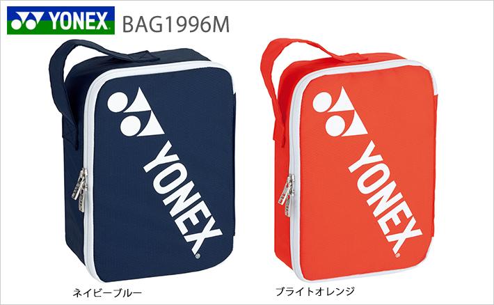 ヨネックス ランドリーポーチM bag1996m YONEX 2019