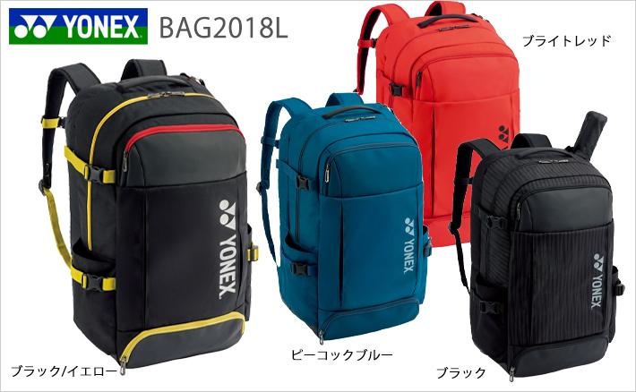 バドミントン バッグ ヨネックス バックパックL (6本用) BAG2018L YONEX