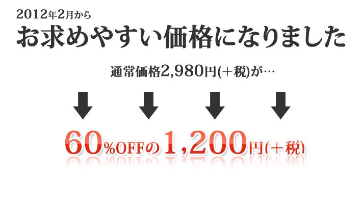 2012年2月からお求めやすい価格になりました 通常価格2,980円(+税)が、60%OFFの1,200円(+税)!!