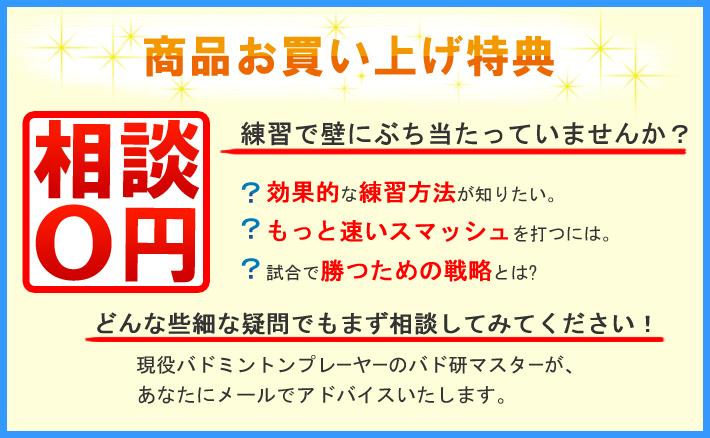 商品お買い上げ特典 相談0円キャンペーン