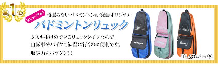 バド研オリジナルリュックは、自転車やバイクで練習に行くのに便利です。