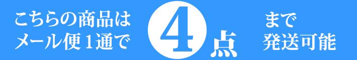 コチラの商品はメール便1通で4個まで発送可能