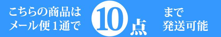 コチラの商品はメール便1通で10点まで発送可能
