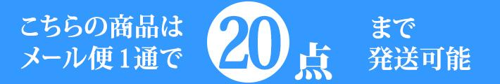 コチラの商品はメール便1通で20点まで発送可能