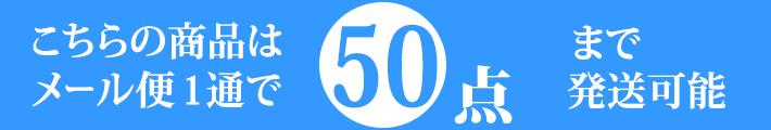 コチラの商品はメール便1通で50点まで発送可能