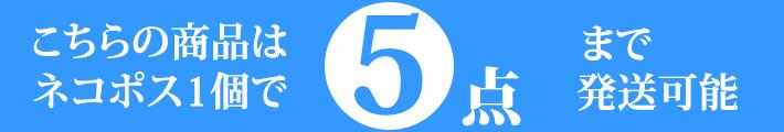 コチラの商品はネコポス1通で5個まで発送可能