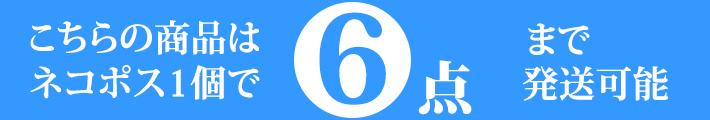 コチラの商品はネコポス1通で6点まで発送可能