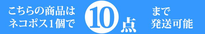 コチラの商品はネコポス1通で10個まで発送可能
