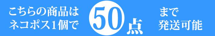 コチラの商品はネコポス1通で50個まで発送可能
