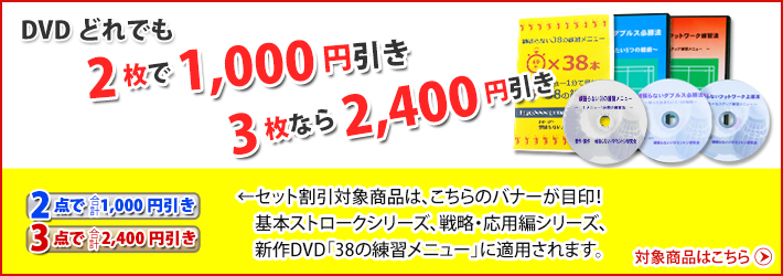 DVDセット割引説明画像