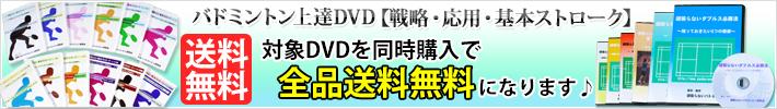 DVD送料無料