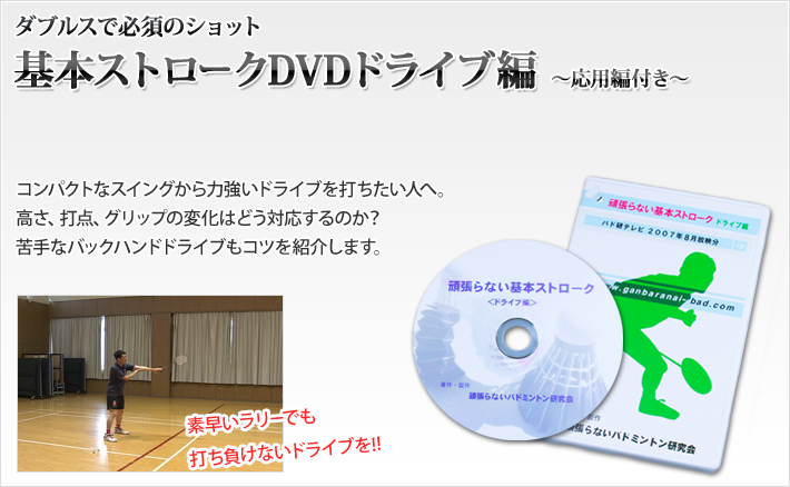 基本ストロークDVDドライブ編