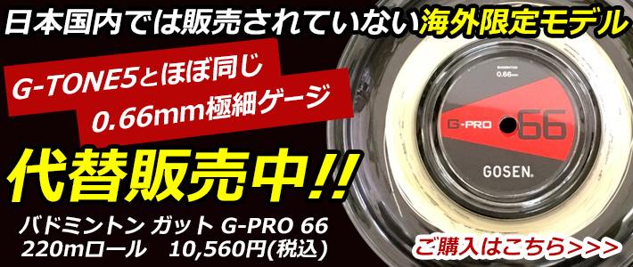 g-tone5とほぼ同じ0.66mm極細ゲージのガット、緊急販売中