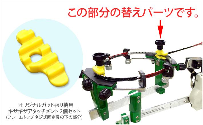 オリジナルガット張り機用 ギザギザアタッチメント(2個セット)
