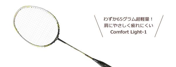 comfortlight-1