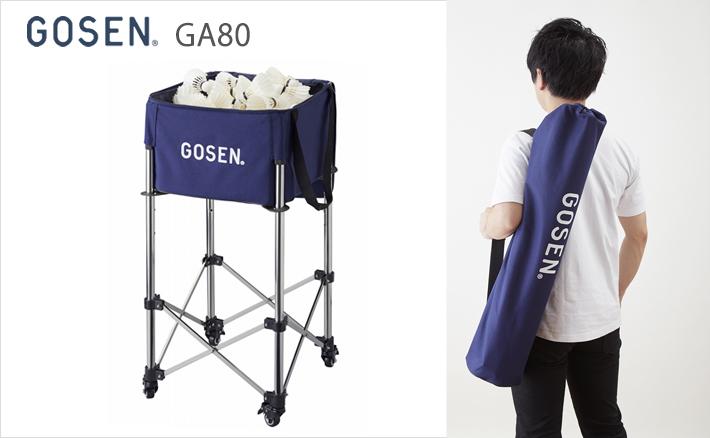 ゴーセン マルチカート GA80 GOSEN 2019FW