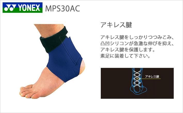 【YONEX/ヨネックス】マッスルパワー サポーター(アキレス腱用)[MPS30AC]  MusclePower