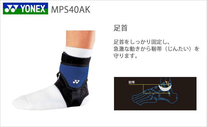 【YONEX/ヨネックス】マッスルパワー サポーター(足首用)[MPS40AK]  MusclePower