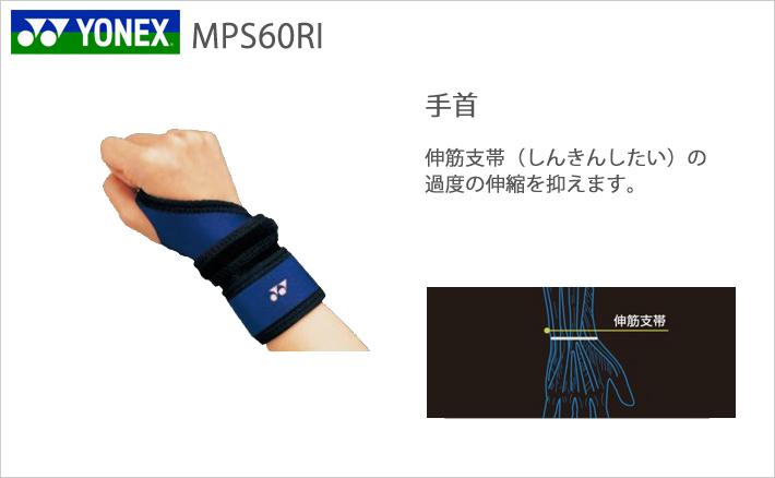 【YONEX/ヨネックス】マッスルパワー サポーター(手首用)[MPS60RI] MusclePower