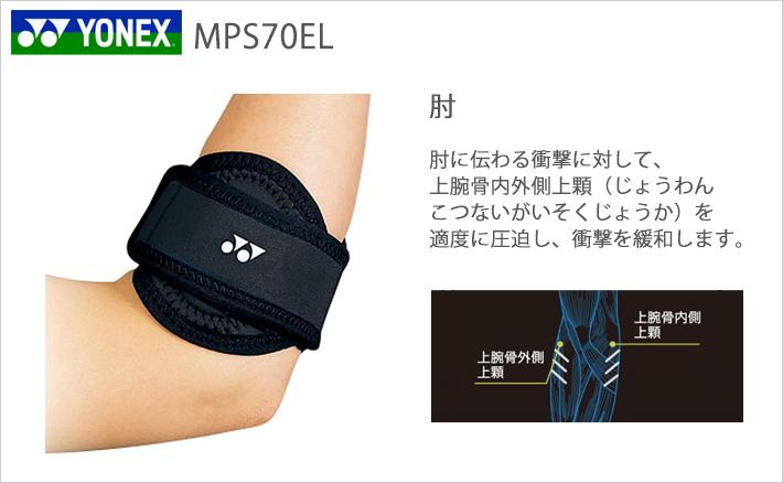 【YONEX/ヨネックス】マッスルパワー サポーター(肘用)[MPS70EL] MusclePower