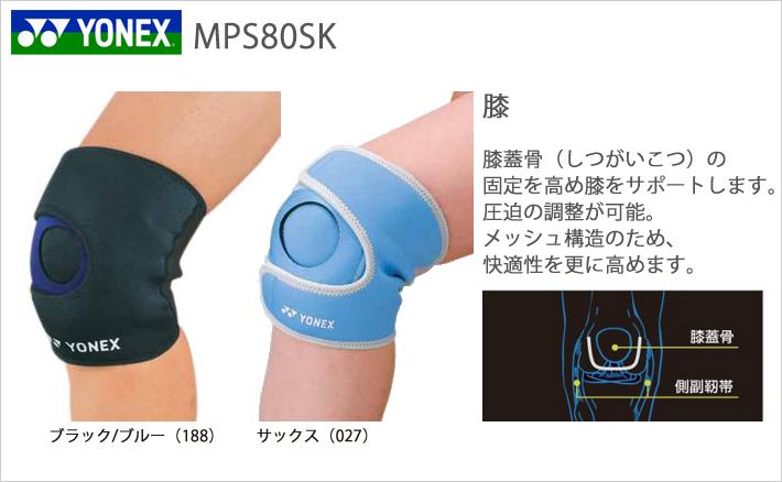 【YONEX/ヨネックス】マッスルパワー サポーター(膝用)[MPS80SK] MusclePower