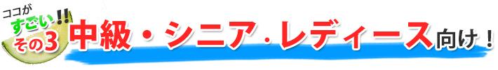 Comfort Nano 2000は中高年シニア・レディース向け!