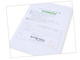 業界初の返金保証!満足いただけなければ代金の最大50%を返金いたします。