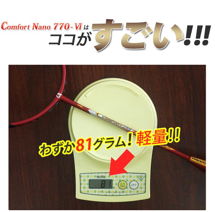 Comfort Nano 770-6はわずか81グラムと超軽量!!